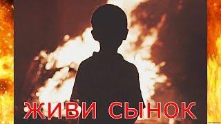 В КЕМЕРОВО ОТЕЦ СПАС СЫНА НО НЕ СМОГ СПАСТИ ДОЧЬ С ЖЕНОЙ