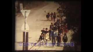 上尾市の今昔三井住宅を中心として8㍉フィルム〜VHS懐かし映像