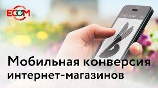 Артём Цымпов (eski.mobi) @ ECOM 2014 | Мобильная конверсия интернет-магазинов