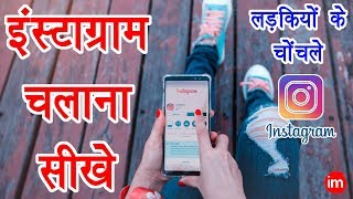 How to use Instagram - इंस्टाग्राम चलाना सीखिये सिर्फ 10 मिनट में | Instagram Full Guide in Hindi  IMAGES, GIF, ANIMATED GIF, WALLPAPER, STICKER FOR WHATSAPP & FACEBOOK
