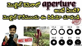 what is aperture? telugu