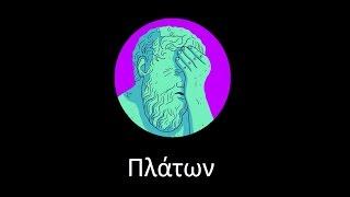Платон - Мудрый урок Платона