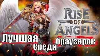 Как играть в Rise of Angels онлайн 🔥Обзор, отзывы на ММОРПГ про ангелов