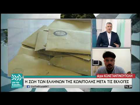 Η ζωή των Ελλήνων της Κων/πολης μετά τις εκλογές | 03/041/19 | ΕΡΤ