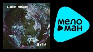 НАУТИЛУС ПОМПИЛИУС - КРЫЛЬЯ / NAUTILUS POMPILIUS - KRYL