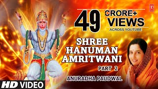 श्री हनुमान अमृतवाणी Shree Hanuman Amritwani Part 2 by Anuradha Paudwal I Full Video Song