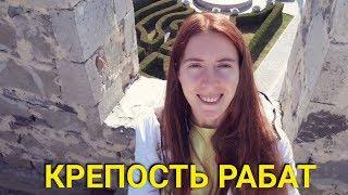 Тбилиси 2018. Поездка в крепость Рабат.
