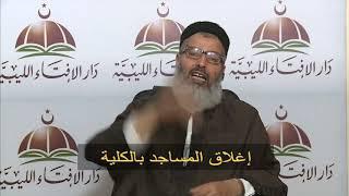 مقطع فيديو / إغلاق المساجد بالكلية