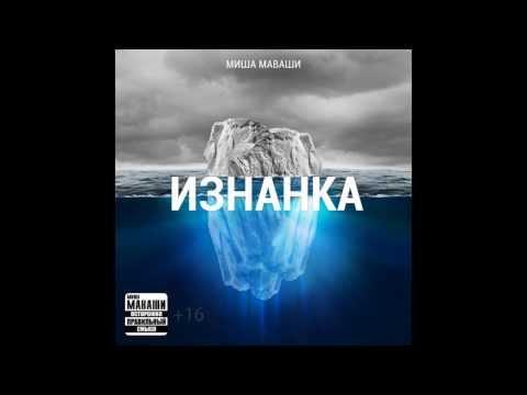 Миша Маваши - Молодость