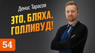 Денис Тарасов о Бондарчуке, актерских слезах и сериалах