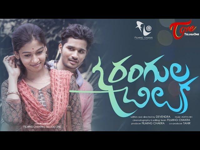 O RANGULA CHILUKA Telugu Short Film 2017 | Directed by Devendra Prathipati