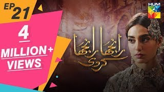 Ranjha Ranjha Kardi Episode #21 HUM TV Drama 23 March 2019