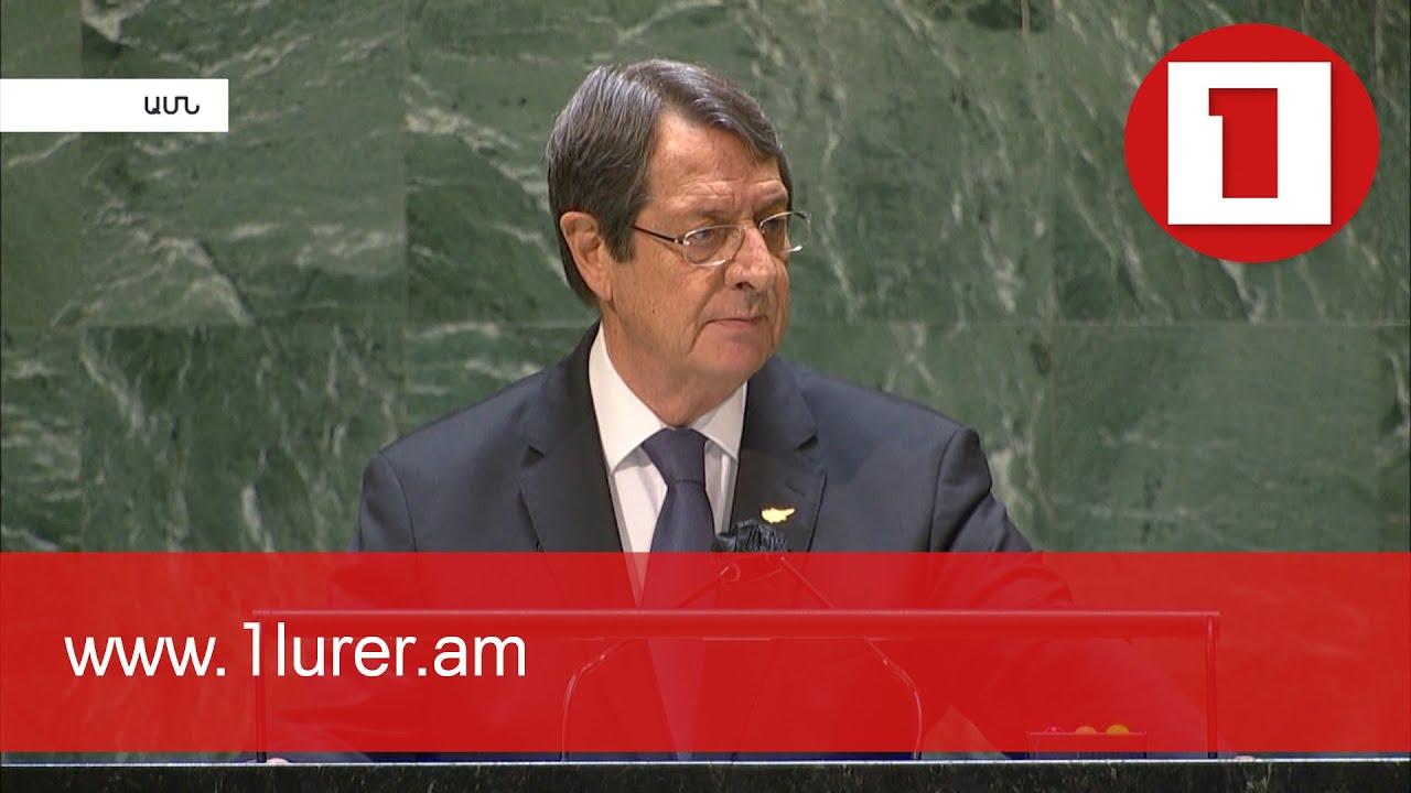 Կիպրոսի նախագահը Թուրքիային մեղադրել է ԼՂ հակամարտությանը միջամտելու համար