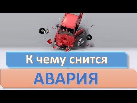 К чему снится авария | СОННИК