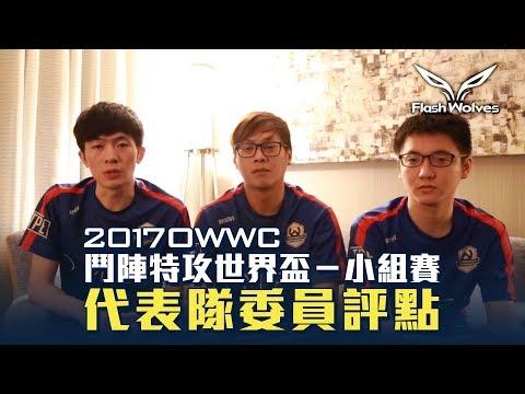 2017OWWC 鬥陣特攻世界盃-小組賽:代表隊委員評點