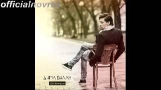 Дима Билан - Холодные Огни