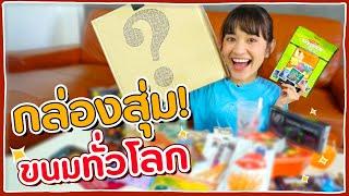 กล่องสุ่มขนมแปลกๆจากทั่วโลก จะแปลกแหวกแนวขนาดไหน..ต้องดู!! #มิตรรักนักสุ่ม 🍊ส้ม มารี 🍊