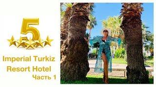 IMPERIAL TURKIZ RESORT HOTEL 5* KEMER August2019/ЧАСТЬ 1/VLOG#19