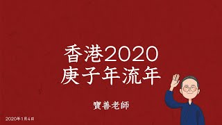 《破鴻蒙》寶善老師2020年流年預言 精華1 香港會有地震、老男人當權主政  20200104