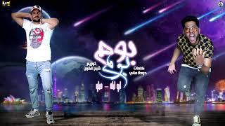 """مهرجان """" بوم بوم """" فيلو - ابوليله - توزيع شبح الكون 2020 تحميل MP3"""