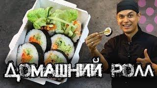 Домашний ролл, самый простой и красивый рецепт. Sushi / roll