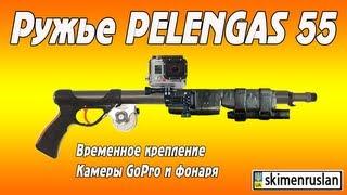 Крепление  Pelengas для камеры GoPro на подводное ружьё от компании МагазинCalipso dive shop - видео