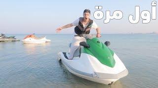 أول مره اركب دباب بحر في حياتي!  l بغيت اطيح !