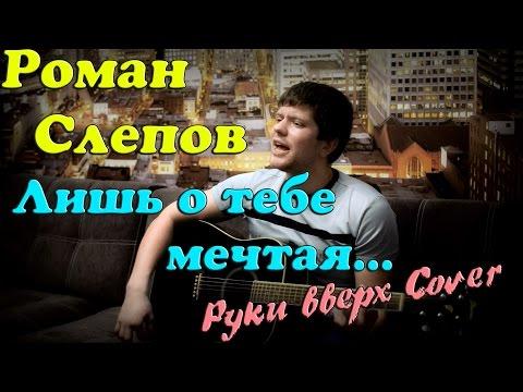 Роман Слепов - Лишь о тебе мечтая
