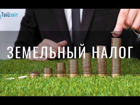 Земельный  налог на ОСНО  в КООПЕРАТИВЕ, как юр.лица.