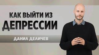 Как выйти из депрессии - Данил Деличев