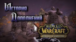 История Дополнений — World of Warcraft: Mists of Pandaria #2