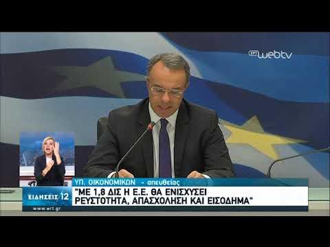 Νέα δέσμη οικονομικών μέτρων για την ενίσχυση επιχειρήσεων και εργαζομένων | 18/03/2020 | ΕΡΤ