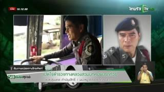 แห่ชื่นชม ตร.สวมบทคนขับรถทัวร์ | 01-12-58 | ThairathTV |