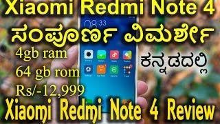 xiaomi Redmi Note 4 full Review ! Flagship Budget Smartphone, kannada video