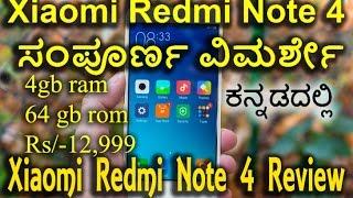 xiaomi Redmi Note 4 full Review ! Flagship Budget Smartphone, kannada video