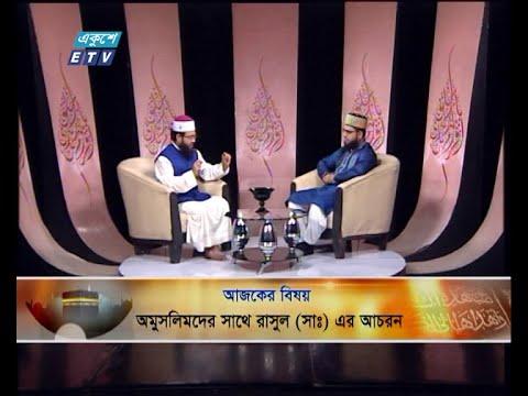 Islami Jiggasha || ইসলামী জিজ্ঞাসা || 20 November 2020 || ETV Religion