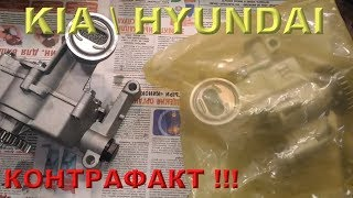 KIA / HYUNDAI (G4KD) - ПОДДЕЛЬНЫЙ масляный насос !!!