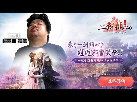 統神《一劍傾心》一起邂逅郭雪芙!!