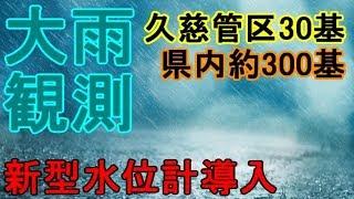 岩手ローカル報聞大雨警戒河川監視新水位計設置久慈管区