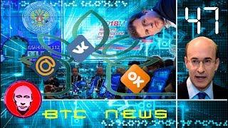 BTC News: Выборы в России могут стать честными