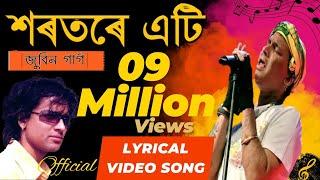 Xorotore ati(Lyrics) ||Zubeen Garg|| Assamese Song - YouTube