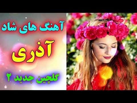 مجموعه دوم آهنگ های شاد آذری جدید | مخصوص عروسی | Ahang shad azari 2019