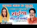 SAIYAAN CHHOD HO KALAAI | BHOJPURI LOKGEET AUDIO SONGS JUKEBOX | SINGER - BHARAT SHARMA VYAS
