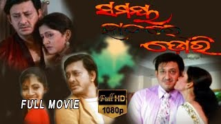 Samaya Hathare Dori-ସମୟ ହାତରେ ଡୋରି Odia Full Movie | Siddhanta Mahapatra | Mihir Das | TVNXT