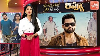 Solo Brathuke So Better Movie Review | Sai Dharam Tej | Nabha Natesh | Telugu Movies 2020 | YOYO TV