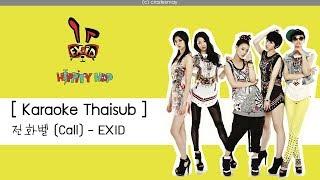 [Karaoke Thaisub] 전화벨 (Call) - EXID