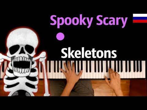 """🎃 """"Spooky Scary Skeletons"""" НА РУССКОМ feat. BoneVocs ● караоке   PIANO_KARAOKE ● ᴴᴰ + НОТЫ & MIDI"""