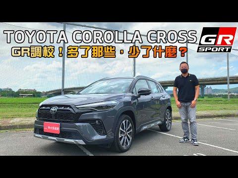 GR調校!TOYOTA COROLLA CROSS HYBRID GR SPORT新車試駕