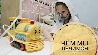 Частые болезни в детском саду / адаптация | PolinaBond