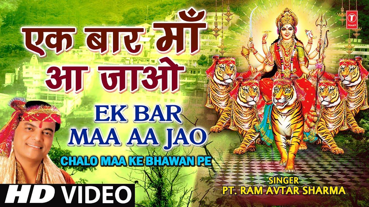 Ek-Bar-Maa-Aajao-Lyrics-In-Hindi